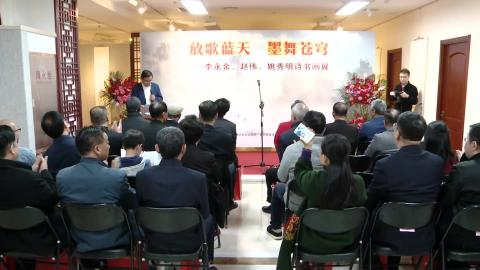 "The exhibition opening ceremony of ""Sing and Dances in the Sky"" was held at Beijing Normal University"