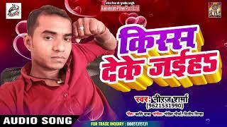 Love Song 2019 - Niraj Sharma - किस्स देके जईह - KISS Deke Jaiha -  Latest Bhojpuri Songs