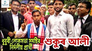 SUKUR ALI- MP Candidate Dhubri PUBLIC MEETING ত চেলেঞ্জ সাংসদ বদৰুদ্দিন আজমলক? Ft.????Tik-tok MP