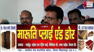लोकसभा चुनाव बिलासपुर कांग्रेस प्रत्याशी अटल श्रीवास्तव करगी रोड कोटा के दौरे में