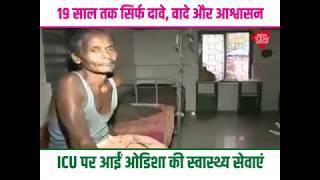 19 साल तक सिर्फ दावे, वादे और आश्वासन ICU पर ओडिशा की स्वास्थ्य सेवाएं। #EveryVoterForModi