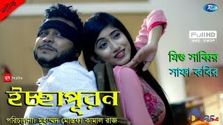 Bangla Natok : Iccha Puron | ইচ্ছাপূরন | ft. Mishu Sabbir & Safa Kabir || Bangla New Drama Full HD