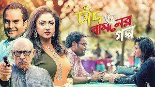 Bangla Natok : Chad O Bamoner Golpo | Abul Hayat | Maznun Mizan | Sonia Hossain | Bangla Drama Full