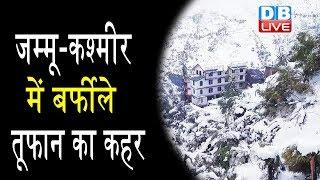 Jammu- Kashmir में बर्फीले तूफान का कहर   लद्दाख में 10 से ज्यादा सैलानी लापता  #DBLIVE