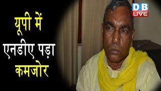 UP में NDA पड़ा कमजोर   सहयोगी का BJP से 'आर-पार' का ऐलान  #DBLIVE