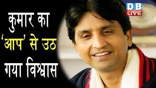 कुमार का 'आप' से उठ गया विश्वास | Kumar Vishwas latest news | Arvind Kejriwal latest news | #DBLIVE