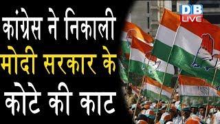 Congress ने निकाली Modi सरकार के कोटे की काट | महिला आरक्षण बिल लाएगी Congress |#DBLIVE