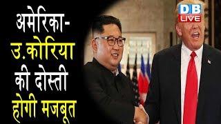 America-South Korea की दोस्ती होगी मजबूत | फिर मिलेंगे Donald Trump और Kim Jong-un