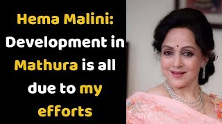 Hema Malini: Development in Mathura is all due to my efforts