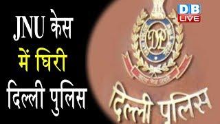 JNU केस में घिरी Delhi Police |JNU कांड को लेकर कोर्ट ने लगाई फटकार |#DBLIVE