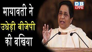 Mayawati ने उधेड़ी BJP की बखिया | PM पद को लेकर Mayawati का बड़ा बयान |#DBLIVE