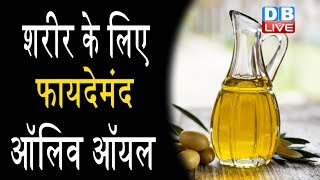 शरीर के लिए फायदेमंद Olive oil | Olive oil से दूर होंगी शारीरिक परेशानियां |#Health