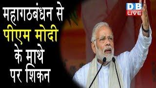 महागठबंधन से PM Modi के माथे पर शिकन | विपक्ष की रैली पर PM Modi ने कसा तंज |#DBLIVE