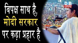विपक्ष साथ है,Modi सरकार पर कड़ा प्रहार है | Modi सरकार के खिलाफ विपक्ष का मेगा शो |#DBLIVE