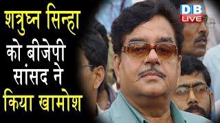 Shatrughan Sinha को BJP सांसद ने किया खामोश   Babul Supriyo ने बोला सिन्हा पर हमला   #DBLIVE