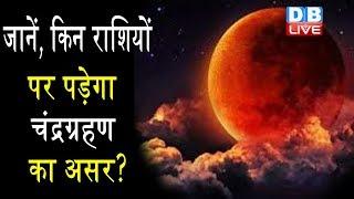 जानें, किन राशियों पर पड़ेगा Chandra Grahan का असर? कल लगेगा साल का पहला चंद्रग्रहण |