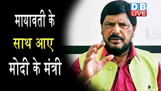 Mayawati के साथ आए PM Modiके मंत्री |  BJP नेता की टिप्पणी गलत- Ramdas Athawale |#DBLIVE