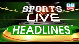 खेल जगत की बड़ी खबरें | Sports News Headlines | Latest News of Sports | DB LIVE | #SportsLive
