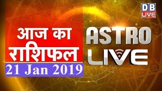 21 Jan 2019   आज का राशिफल   Today Astrology   Today Rashifal in Hindi   #AstroLive   #DBLIVE