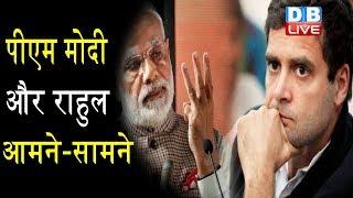 PM Modi के 'बचाओ, बचाओ' बयान पर Rahul Gandhi का वार | 100 दिन में Modi सरकार से मिल जाएगी आजादी