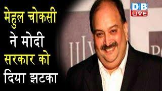 Mehul Choksi ने Modi सरकार को दिया झटका | PNB घोटाले के आरोपी को भारत लाना मुश्किल |