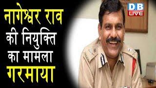 M. Nageshwar Rao की नियुक्ति का मामला गरमाया|Ranjan gogoi chief justice ने सुनवाई से खुद को किया अलग