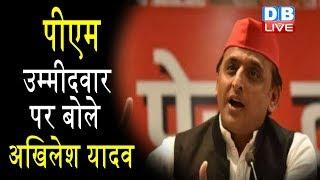 PM उम्मीदवार पर बोले Akhilesh Yadav  | देश को नए PM का इंतजार- Akhilesh |#DBLIVE
