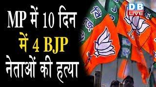 MP में 10 दिन में 4 BJP नेताओं की हत्या | BJP ने Congress के खिलाफ खोला मोर्चा |#DBLIVE
