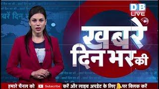 21 jan 2019 |दिनभर की बड़ी ख़बरें | Today's News Bulletin | Hindi News India |Top News | #DBLIVE