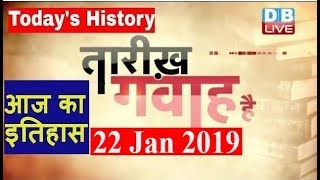 22 Jan 2019 | आज का इतिहास | Today History | Tareekh Gawah Hai | Current Affairs In Hindi | #DBLIVE