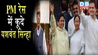कौन बनेगा महागठबंधन का चेहरा ? PM बनने की रेस में BJP के बागी आगे !#DBLIVE