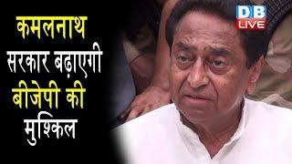 Kamal Nath सरकार बढ़ाएगी BJP की मुश्किल   BJP राज में दर्ज हुए थे करीब 300 मामले  #DBLIVE