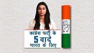 Congress Manifesto 2019 | Congress 5 Promises for India | कांग्रेस पार्टी के 5 वादे भारत के लिए