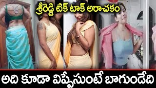 sri reddy tiktok dance video latest I RECTVINDIA