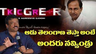 RGV KCR Biopic | Ram Gopal Varma | Telangana CM | KCR Real Stoy | Top Telugu TV