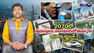 World in 2070 Telugu || Unknown Facts of The World in Telugu || Top Telugu TV