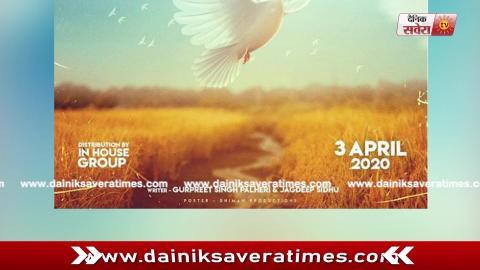 VIdeo- Kabootar | Gurnam Bhullar | Sonam Bajwwa | New Punjabi Movie | Dainik Savera