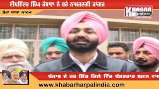 APPs Deepinder Randhawa files nomination from Dera Baba Nanak