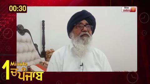 Video- 1 Minute में देखिए पूरे Punjab का हाल. 18.4.2019
