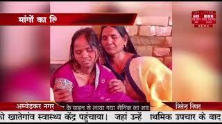 आंबेडकर नगर //- सी.आर.पी.एफ के जवान के परिवार किया अंतिम संस्कार से इंकार जानिये क्या है राज