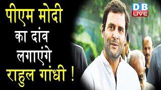 PM Modi का दांव लगाएंगे Rahul Gandhi ! Rahul Gandhi अपनाएंगे PM की 2014 की रणनीति  !