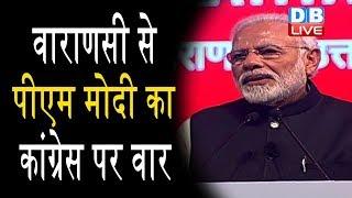 Varanasi से PM Modi का Congress पर वार | first Pravasi Bharatiya Divas | pm modi in varanasi live
