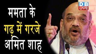 Mamata Banerjee के गढ़ में गरजे Amit Shah |Amit Shah ने Mamata Banerjee पर किए ताबड़तोड़ वार|#DBLIVE