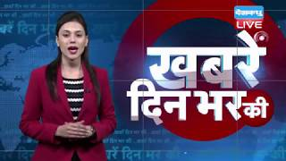 22 jan 2019 |दिनभर की बड़ी ख़बरें | Today's News Bulletin | Hindi News India |Top News | #DBLIVE