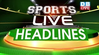 खेल जगत की बड़ी खबरें | Sports News Headlines | Latest News of Sports | DB LIVE | #SportsLive |#ICC