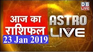 23 Jan 2019 | आज का राशिफल | Today Astrology | Today Rashifal in Hindi | #AstroLive | #DBLIVE
