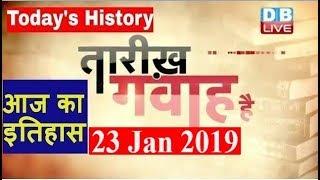 23 Jan 2019   आज का इतिहास   Today History   Tareekh Gawah Hai   Current Affairs In Hindi   #DBLIVE