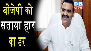 BJP को सताया हार का डर | SP-BSP की दोस्ती पर BJP सांसद|#DBLIVE