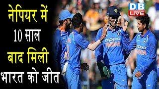 India ने New Zealand को पहले वनडे में हराया | India vs New Zealand 1st ODI live score update