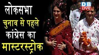 Lok Sabha Election से पहले Congress का Masterstroke | Priyanka Gandhi को बनाया Congress का महासचिव |
